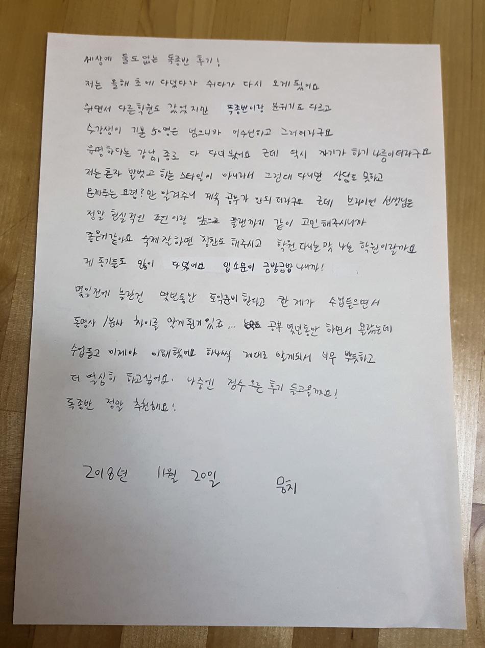 안양역 기초 토익 항공과 뭉치후기1