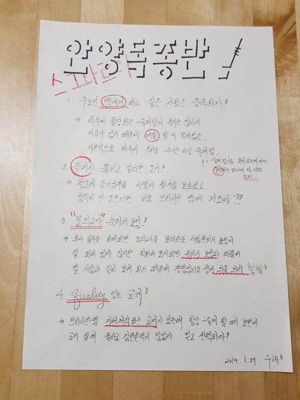 """""""초간단"""" 안양 독종반 한번에 알기!!"""