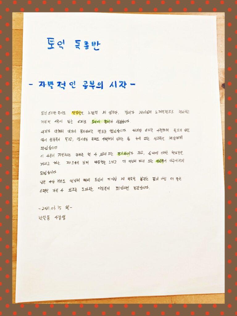 산본 토익 학원 후기 박달동
